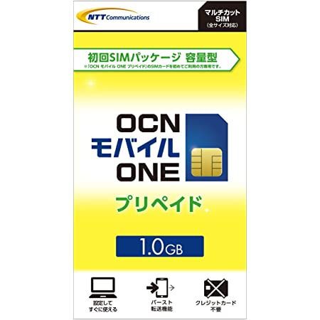 OCN モバイル ONE【プリペイド】初回SIMパッケージ容量型 マルチサイズSIM(ナノ,マイクロ,標準)