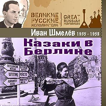 Казаки в Берлине (1935 - 1958)