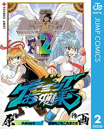 ゲーミングお嬢様 2 (ジャンプコミックスDIGITAL)