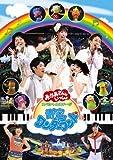 NHK おかあさんといっしょ スペシャルステージ 青空ワンダーランド[DVD]