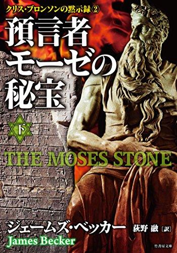 クリス・ブロンソンの黙示録2 預言者モーゼの秘宝 下 (竹書房文庫)