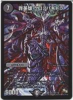 デュエルマスターズ 罪英雄 クロノパギャラ スーパーレア / 超戦ガイネクスト×極 DMR16極 / ドラゴン・サーガ / シングルカード