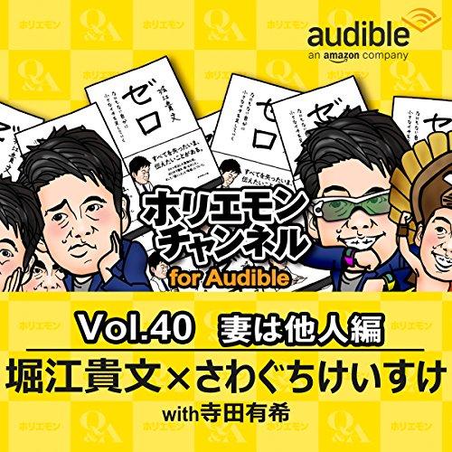 『ホリエモンチャンネル for Audible-妻は他人編-』のカバーアート