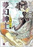夢幻紳士 (冒険活劇篇3) (ハヤカワコミック文庫 (JA852))