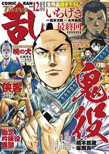 コミック乱ツインズ 2020年12月号 [雑誌]