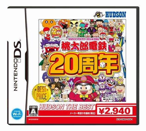 『桃太郎電鉄20周年 ハドソン・ザ・ベスト』