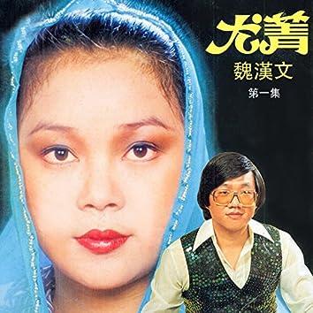 尤菁 & 魏漢文, Vol. 1 (修復版)