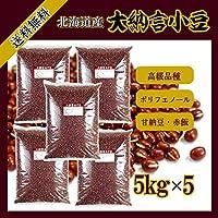 北海道産 大納言小豆(5kg×5袋)