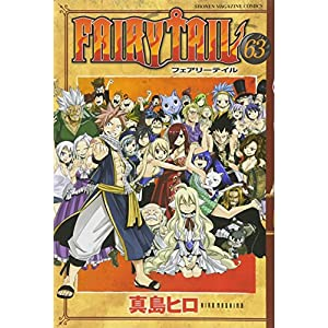 """FAIRY TAIL(63) (講談社コミックス)"""""""