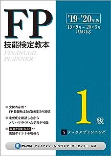 '19~'20年版 FP技能検定教本1級 5分冊 タックスプランニング
