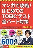 マンガで攻略! はじめてのTOEIC(R)テスト 全パート対策【CD無しバージョン】