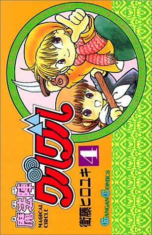 魔法陣グルグル (4) (ガンガンコミックス)