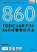 表紙: TOEIC L&Rテスト 860点 奪取の方法(音声DL付) TOEIC L&Rテスト 目標スコア 奪取シリーズ | 藤枝暁生
