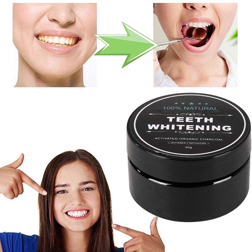 抗生物質デモンストレーション火曜日Frifer歯を白くする 活性炭ホワイトニング コーヒー?タバコ?ワインによる黄ばみを取り除く