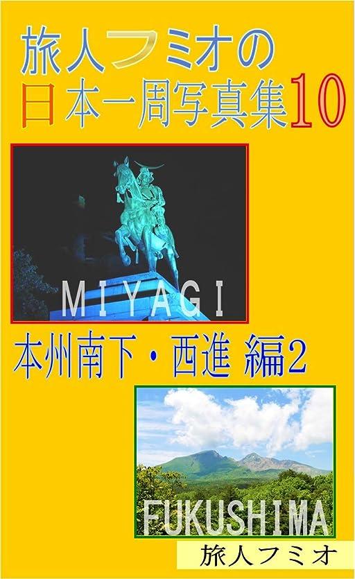 できる発生着飾る旅人フミオの日本一周写真集10-本州南下?西進編2