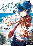 青のオーケストラ(1) (裏少年サンデーコミックス)