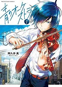 青のオーケストラ 1巻 表紙画像