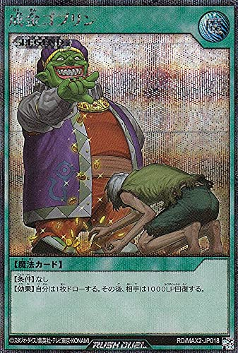遊戯王 ラッシュデュエル RD/MAX2-JP018 成金ゴブリン (日本語版 シークレットレア) マキシマム超絶進化パック