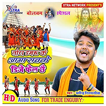 Tora Damru Ke Aaga Dj Fail Chha (Maithili)