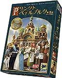 サンクトペテルブルク第2版 (Sankt Petersburg) 完全日本語版 ボードゲーム
