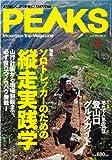 PEAKS (ピークス) 2012年 06月号 [雑誌]