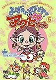 よばれてとびでて!アクビちゃん(5)[DVD]