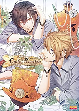 Code:Realize ~祝福の未来~ 公式ビジュアルファンブック (B's-LOG COLLECTION)
