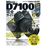 ニコン D7100完全ガイド