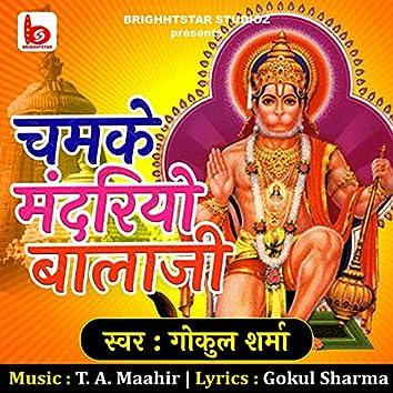 Chamke Mandariyo Balaji