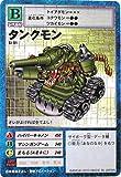 デジモンカード タンクモン St-81 デジタルモンスター カード ゲーム リターンズ デジモン アドベンチャー 15th アニバーサリー セット 収録カード