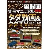地デジ裏録画究極マニュアル2018最新版 三才ムック vol.995