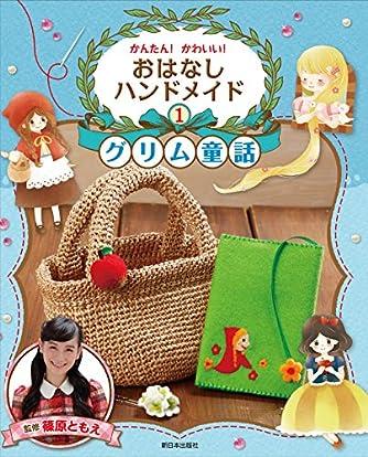 1グリム童話―ラプンツェル・白雪ひめ・赤ずきん (かんたん! かわいい! おはなしハンドメイド)