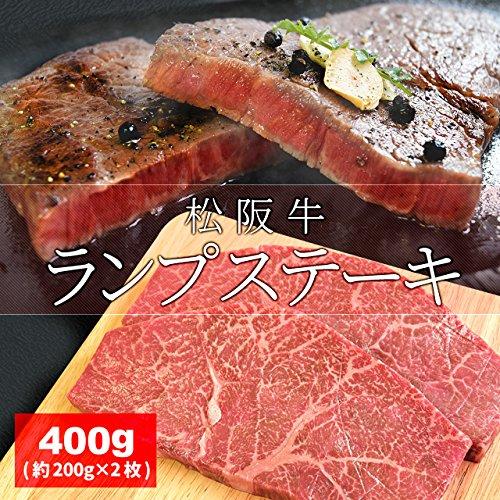 松阪牛 ランプ ステーキ 400g ( 約200g × 2枚 ) ( ギフト梱包 ) 厳選された A4ランク以上 松阪肉