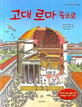 Paperback Into ancient Rome (Korean edition) Book