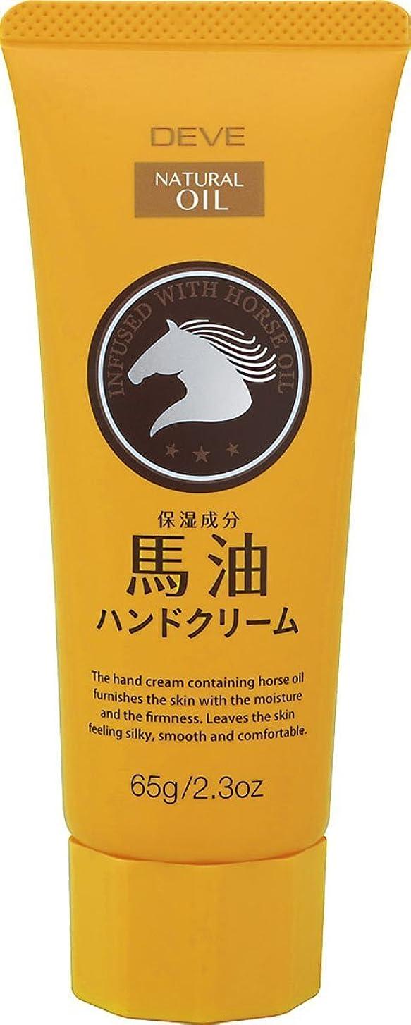 気づかない備品ファンディブ 馬油 ハンドクリーム 65g