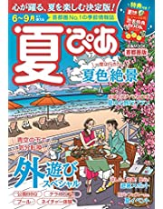 夏ぴあ 首都圏版 [2021年] (ぴあMOOK)