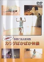 DVD>手軽に冷え症対策カラダぽかぽか体操 (<DVD>)