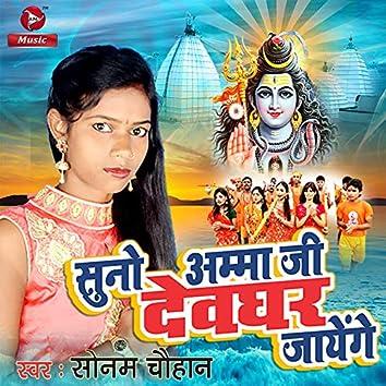 Suno Amma Ji Devghar Jayenge - Single