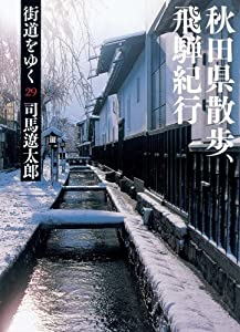 街道をゆく 29 秋田県散歩、飛騨紀行