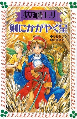 少女海賊ユーリ 剣にかがやく星 (フォア文庫)