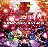 【メーカー特典あり】 スーパー戦隊シリーズ 45th Anniversary NON-STOP BEST MIX vol.1 by DJシーザー(スーパー戦隊45作記念クリアファイル付)