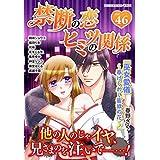 禁断の恋 ヒミツの関係 vol.46 (秋水社/MAHK)