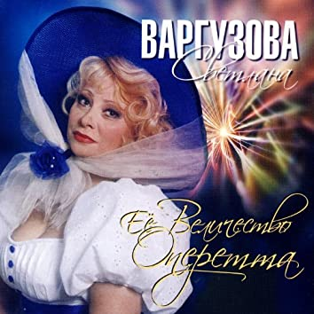 Her Majesty Operetta. Svetlana Varguzova