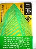 三井―日本における経済と政治の三百年 (1976年)