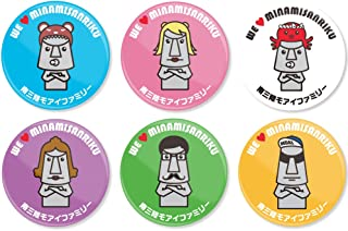 南三陸モアイファミリー《 缶バッジ 32mm 》 かわいい キャラクター (6色セット)