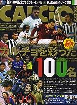 CALCiO (カルチョ) 2002 2007年 06月号 [雑誌]