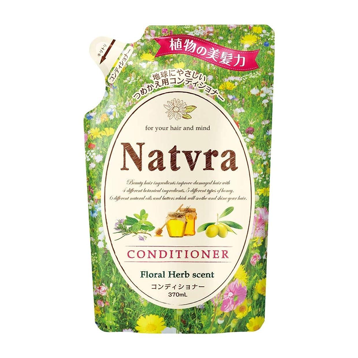 週間残酷な食器棚Natvra(ナチュラ) コンディショナー つめかえ用 370ml