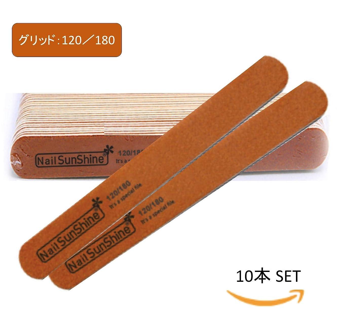 敬の念囲む敵BEATON JAPAN 爪やすり ネイルファイル エメリーボード アクリルファイル 100/150 180/240 240/320 10本セット ジェルオフ (120/180)