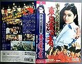 ずべ公番長 東京流れ者 [VHS] image