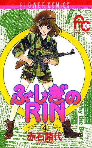 ふ★し★ぎのRIN(4) (フラワーコミックス) - 赤石路代